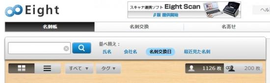 名刺管理サービス「Eight」