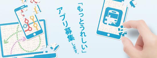 東京メトロ10周年オープンデータ活用コンテスト